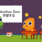 "Japanese Grammar: How to Differentiate ""to Study"" and ""to Learn"" in Japanese"