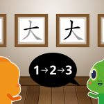 What You Need to Know About Kanji Stroke Order